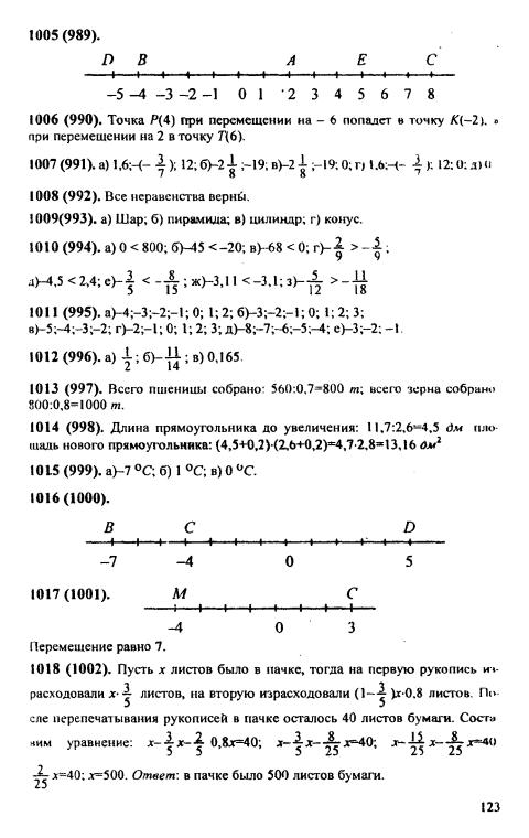 Ким ответы математика 6 класс виленкин