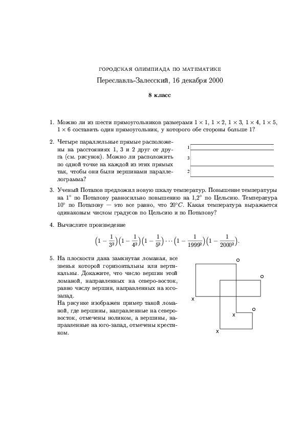Задачи олимпиады по математике для 8 класса ответы