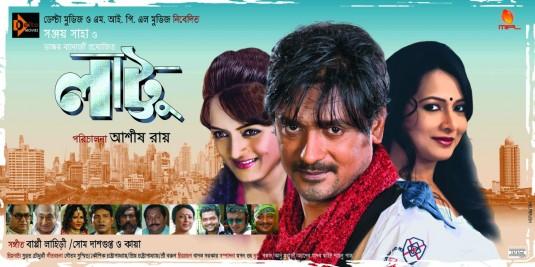 Jatiswar or Jatismar Bengali Tollywood Full Movie Watch
