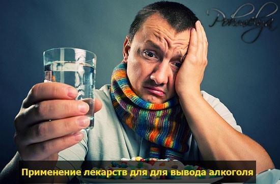 Какими таблетками можно вывести из запоя в домашних условиях срочно