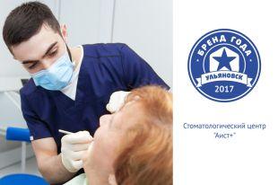 Представляем участника конкурса «Бренд года»: Стоматология «АИСТ+»