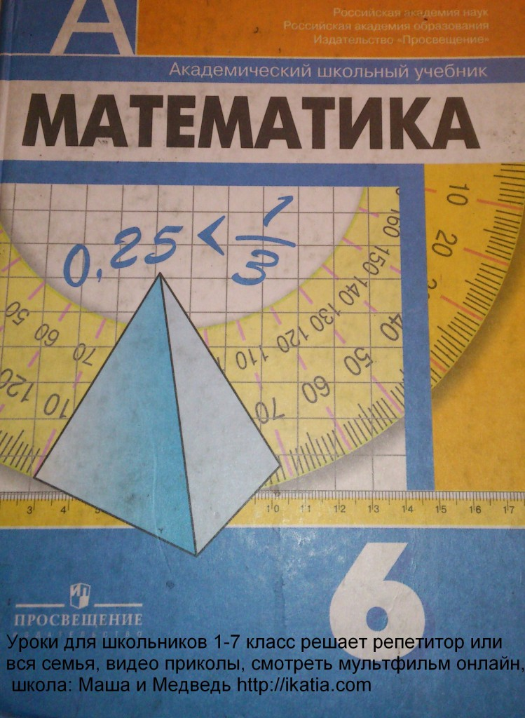 Скачать бесплатно гдз по математике 6 кл