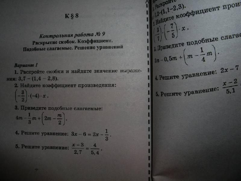 Ответы на самостоятельные работы 6 класс по математике виленкин
