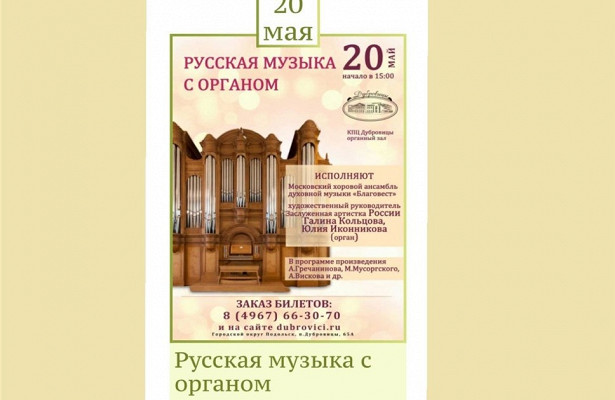 Концерт ансамбля «Благовест» вусадьбе «Дубовицы»