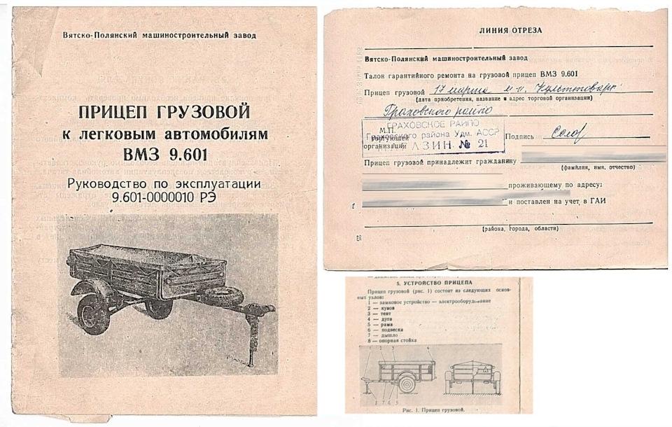 Документы на прицеп для легкового автомобиля купить