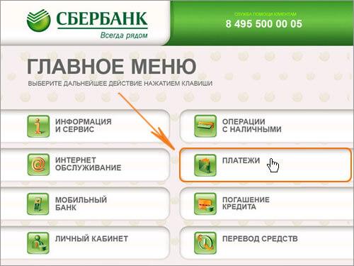 Как перевести кэшбэк на карту сбербанка