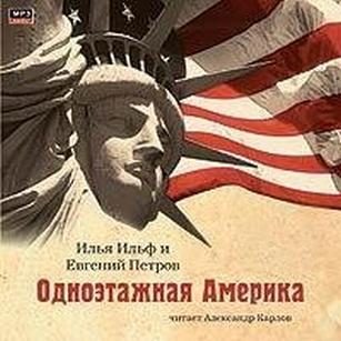 Илья Ильф Евгений Петров Одноэтажная Америка  1004538