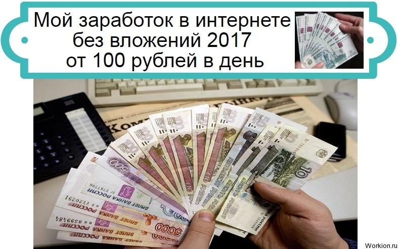 Заработать денег в интернете сегодня