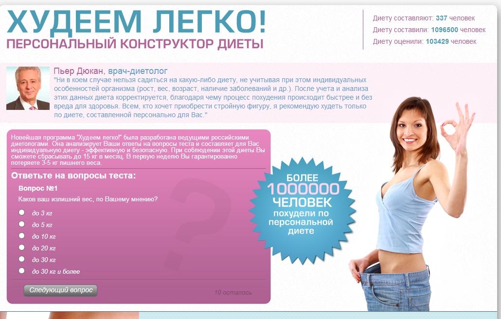 Создать индивидуальную диету онлайн бесплатно
