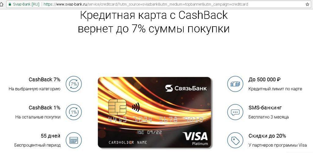 Кредитные карты с кэшбэк казань