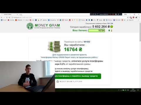 Как заработать на трафике деньги в интернете от