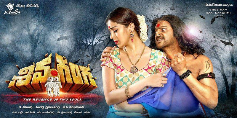 Shiva Ganga (2015) Full Movie Watch Online
