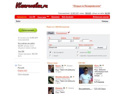 Лучший сайт интим знакомств без регистрации
