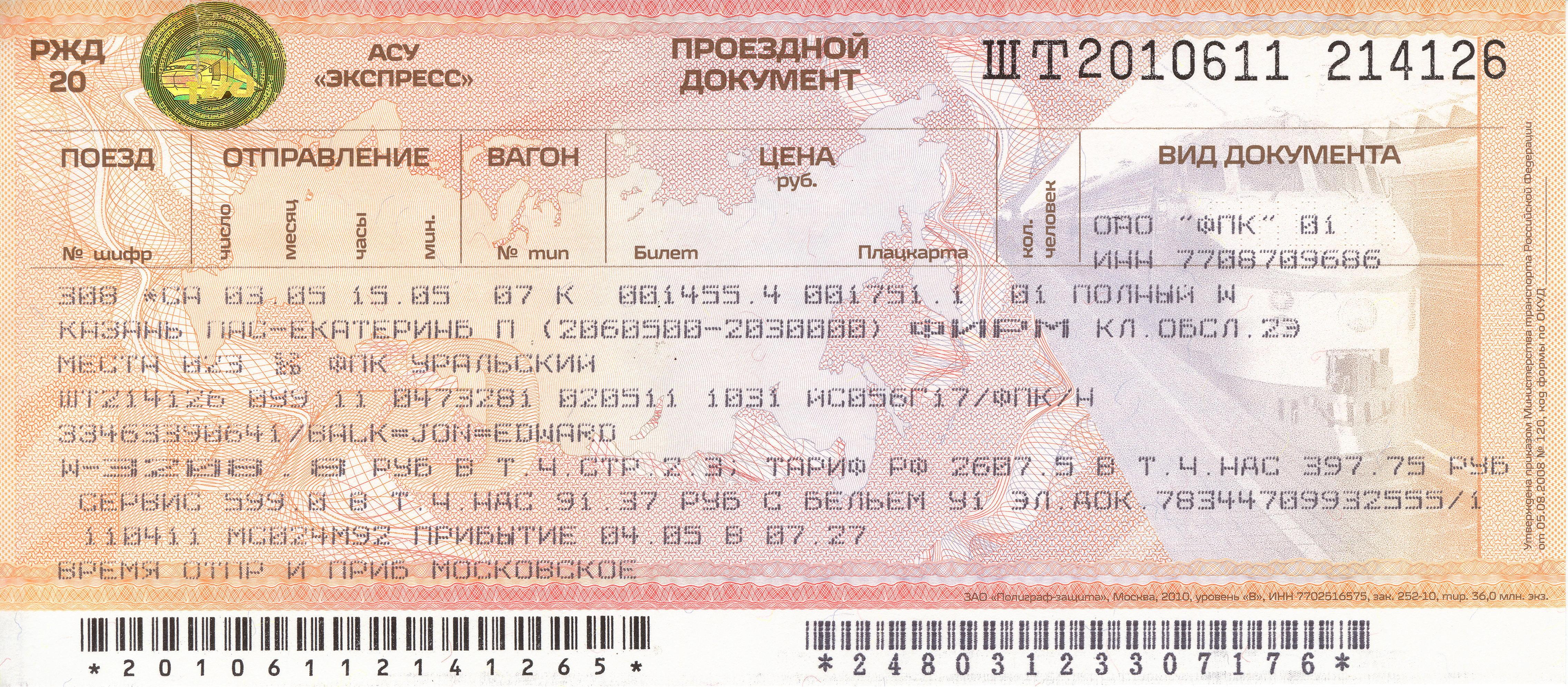 сколько стоит жд билет спб калининград