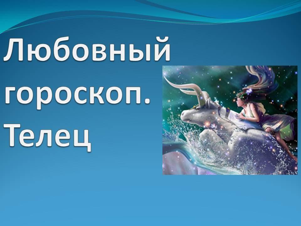 Гороскоп   ноябрь для телец женщи
