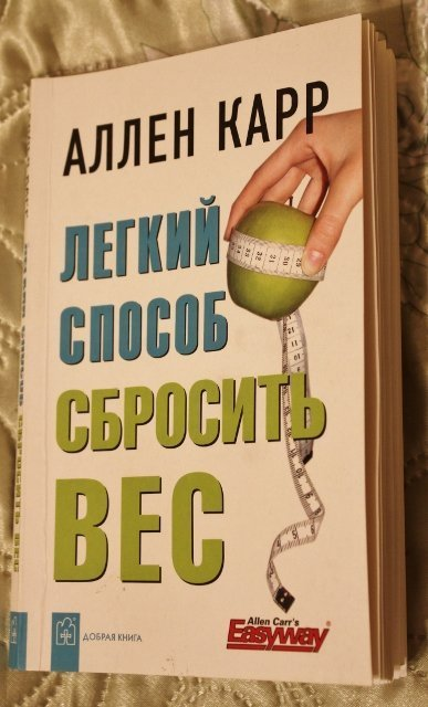 Книга легкий способ сбросить вес отзывы