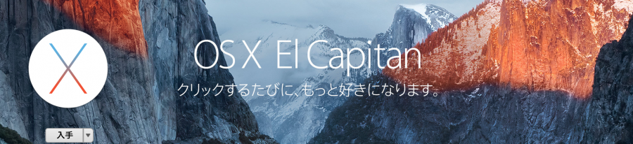 cos - Download El Capitan Installer now that Sierra