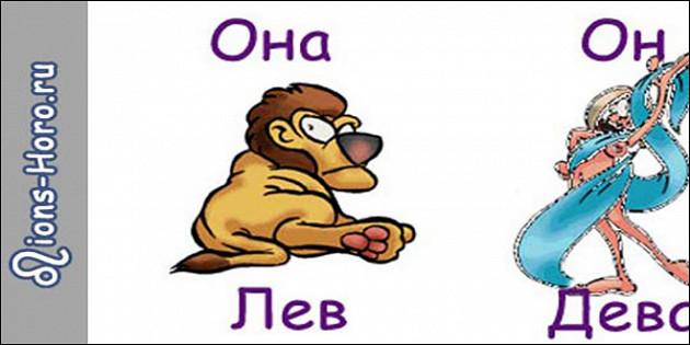 Гороскоп совместимость лев мужчи  и дева женщи