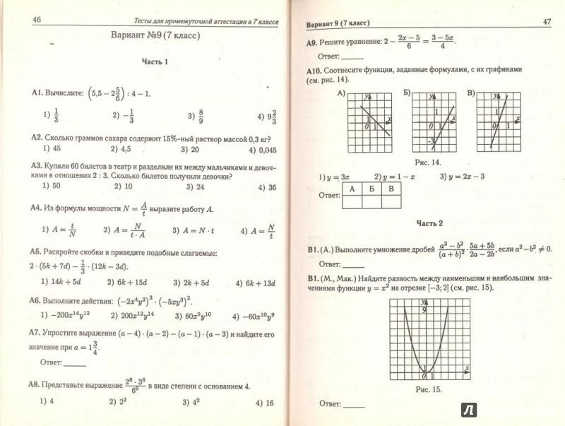 Ответы итоговое тестирование 8 класс математика