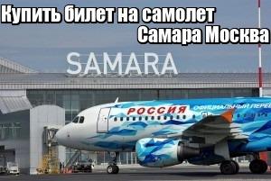 купить билет на самолет москва самара