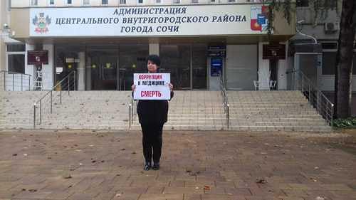 ЕСПЧ принял жалобу сочинского врача Юлии Волковой, оштрафованной запроведение пикета