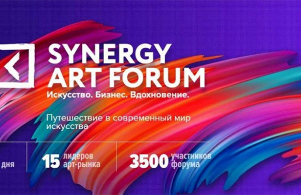 Synergy Art Forum
