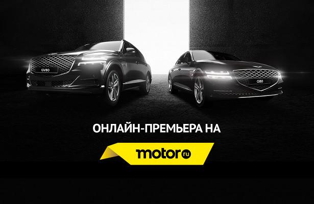 Российская премьера новых Genesis на«Моторе»