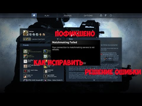 Cs go matchmaking failed not connected to matchmaking servers