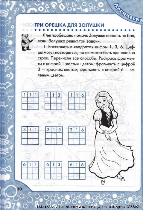 Логические задание по математике с ответами 7 класс