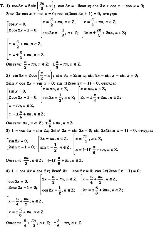 Практикум по математике 6 класс шестакова ответы гдз