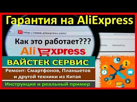 Как поменять телефон по гарантии на алиэкспресс