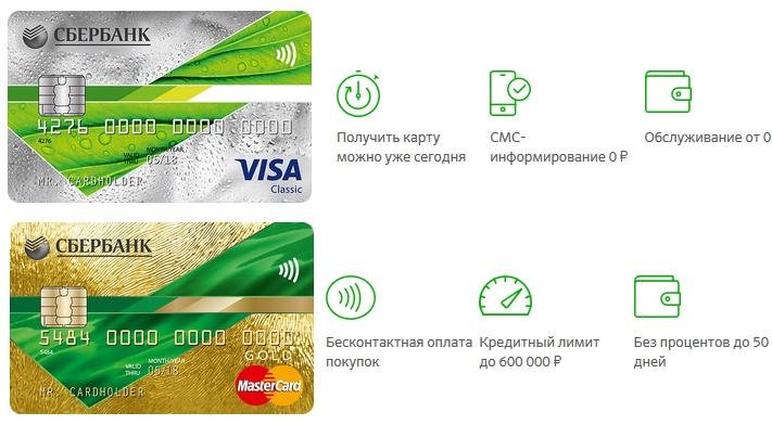 Золотая карта от сбербанка кэшбэк