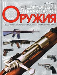 Оружейная литература - armoury-online ru