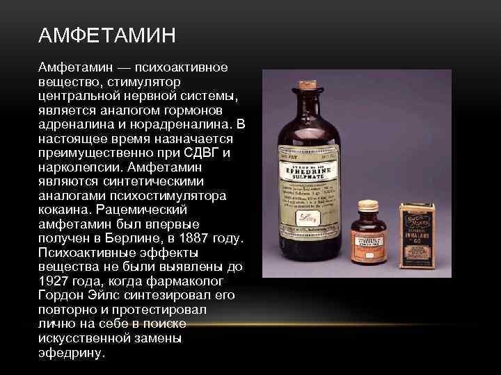 Amphetamine mandelentzündung