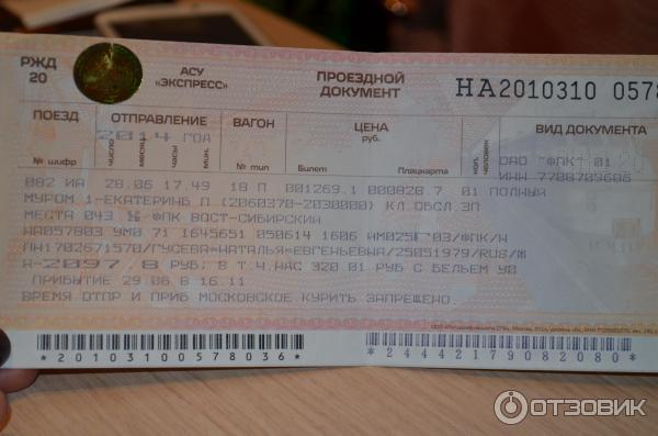 цены на билеты москва уфа на поезд
