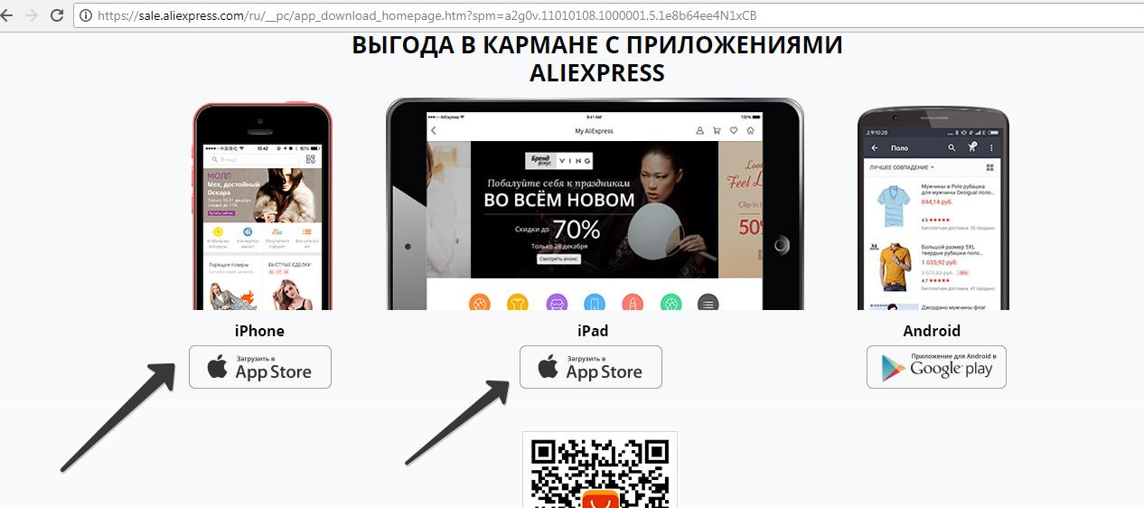 Кэшбэк на али через приложение