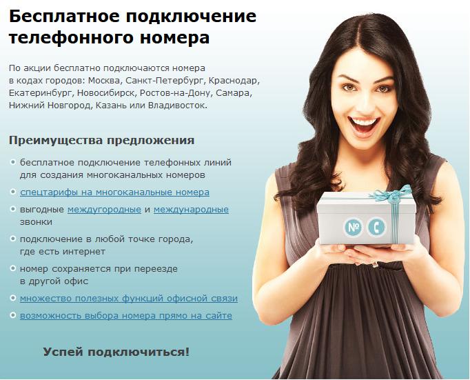 Регистрация виртуального номера телефона с переадресацией бесплатно