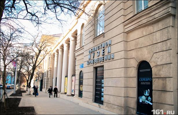 Ростовский областной музей краеведения предлагают отремонтировать за124млнрублей