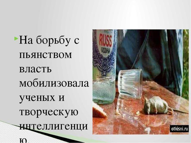 Кто и как борется с алкоголизмом