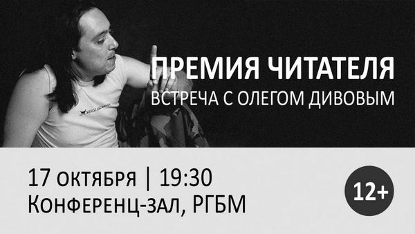 Молодежную библиотеку посетит писатель Олег Дивов