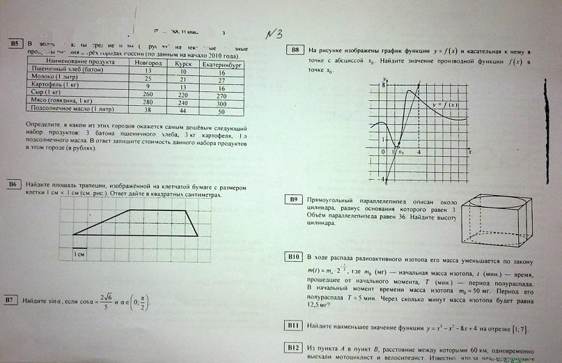 Математика тренировочная по математике 7 мая ответы