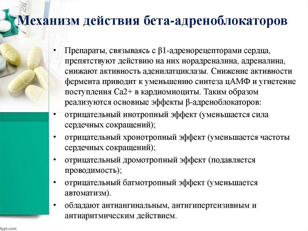 Адреноблокаторы при панических атаках список препаратов