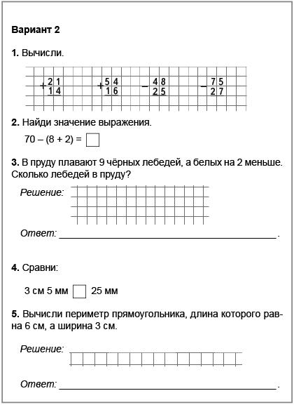 Контрольная работа по математике 6 класс 2 четверть с ответами фгос