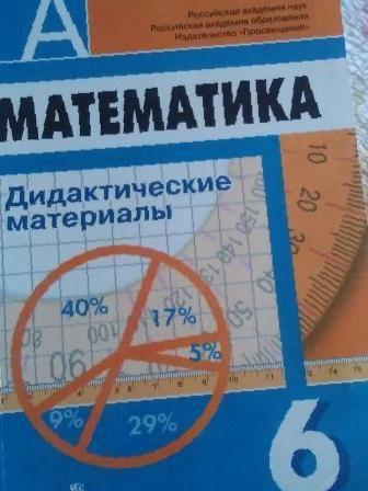 Дидактические материалы по математике 6 класс кузнецова ответы
