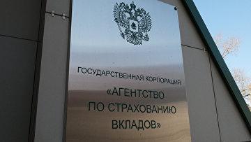 АСВвыплатит вкладчикам РУБанка 1,28млрд рублей