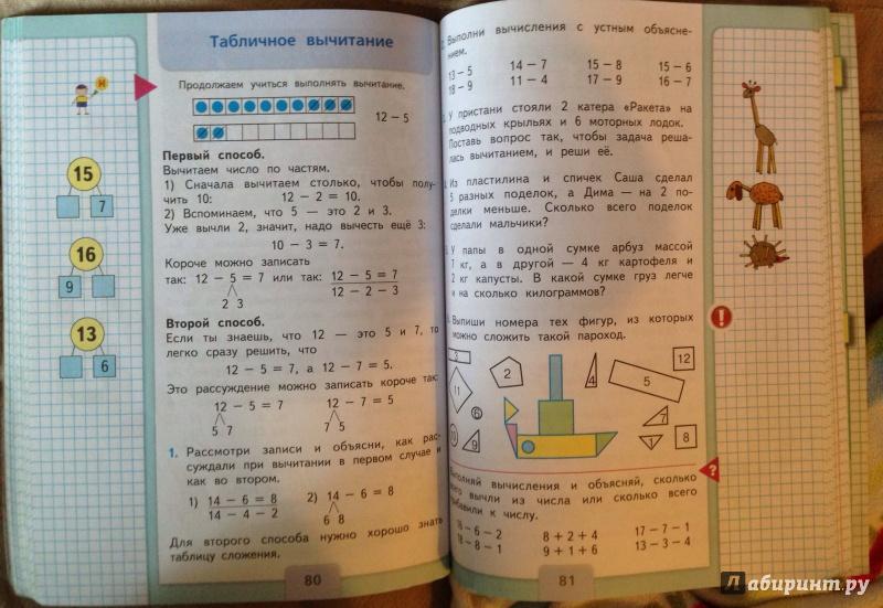 Математика 2 класс моро 2 часть ответы страница 7