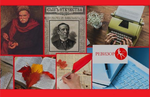 Подведены итоги конкурса молодежной журналистики от«Ревизора.ru»