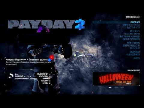 Dark Team - Forum - PayDay 2 - Читы, Баги и Моды