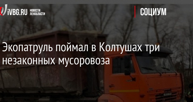 Экопатруль поймал вКолтушах тринезаконных мусоровоза