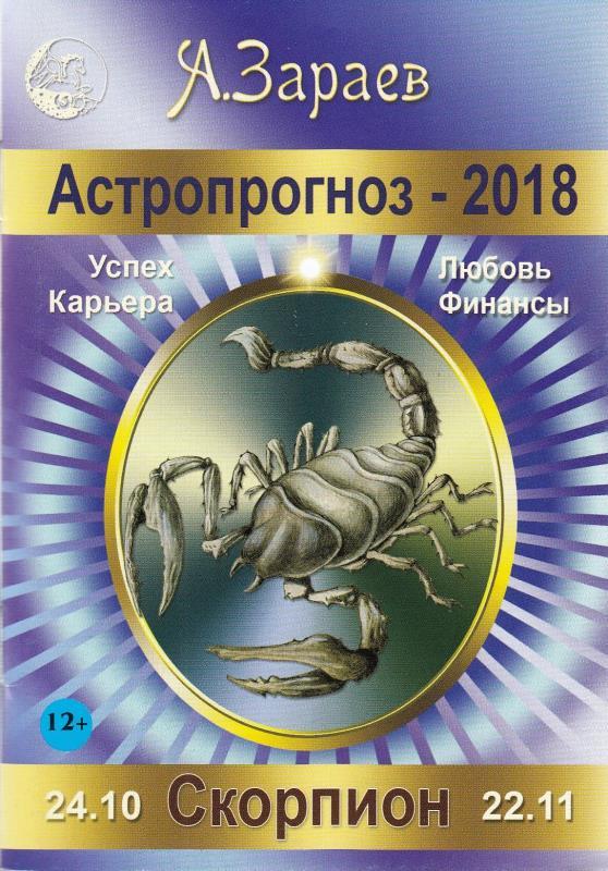 Гороскоп скорпион   февраль 2018 скорпион женщи